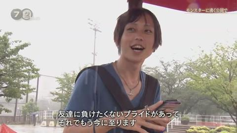 NHKドキュメント72 ポケモンGO 錦糸公園 (2259)