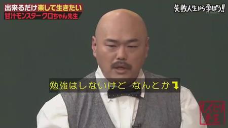 「しくじり先生」クロちゃん 広島大学 嘘