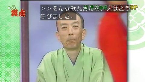 桂歌丸「大喜利の神様」