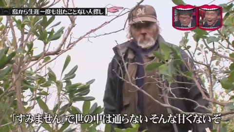 青ヶ島 仙人