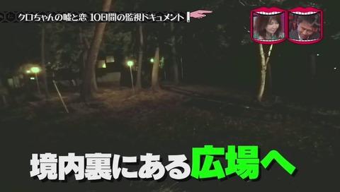 「フューチャークロちゃん」神社