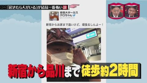 クロちゃんツィート「新宿からおうちまで遠いけどがんばるしんよー」