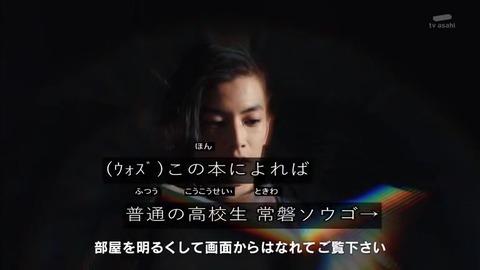 仮面ライダージオウ 第29話
