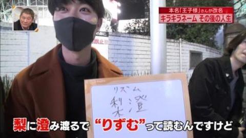 新・情報7daysニュースキャスター DQNネーム 梨澄(りずむ)