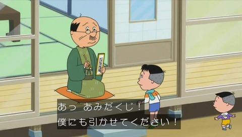 サザエさん7558 日本一のアミダくじ