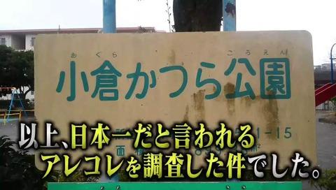 小倉かつら公園 画像