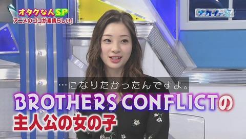 足立梨花 ブラザーズコンフリクト