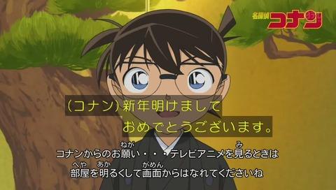 コナン アニメ22年 新年挨拶