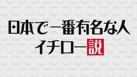 『水曜日のダウンタウン』「日本で一番有名な人イチロー説」