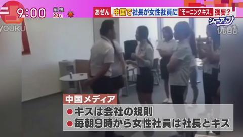 羽鳥真一Mショー 中国 キス強要の会社? (114)
