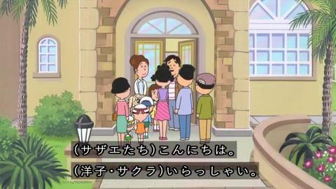 サザエさん50周年 大谷翔平 『カツオ、夢のメジャーリーグ』マスオの先輩 矢野
