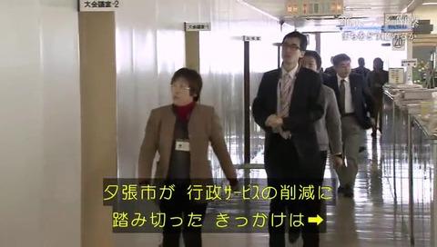 夕張市 財政破綻 NHKスペシャル 市長 給料  (2)