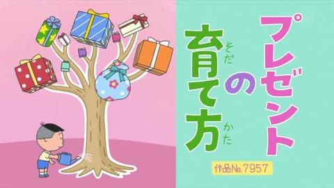 サザエさん「プレゼントの育て方」脚本:雪室俊一