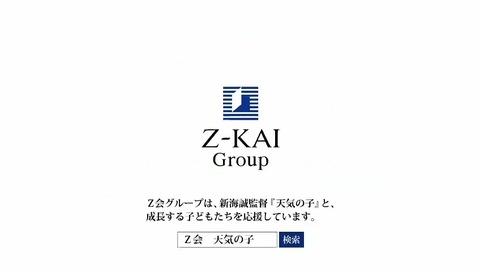 映画「君の名は。」地上波2回目 「Z-KAI」