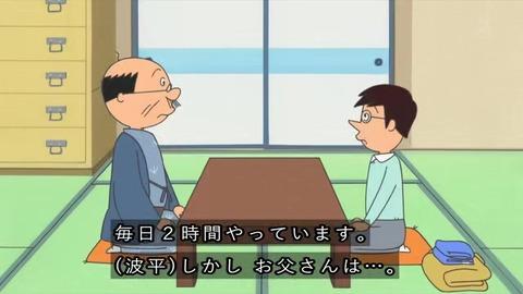 『サザエさん』『父さん説教中』「勉強は毎日2時間やっている」