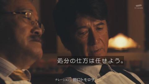 『ドクターX 外科医・大門未知子』 5期 1話 画像