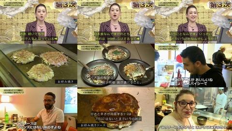 「未来世紀ジパング」日本の餃子・お好み焼きブーム