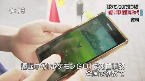 日本初のポケモンGO死亡事故。過失致死傷害などの罪
