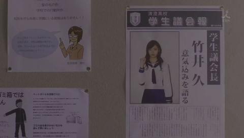 咲 -saki- 実写版 第1局 竹井久部長(古畑星夏)