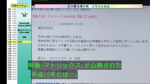 「平成ネット史」マトリックスオフ
