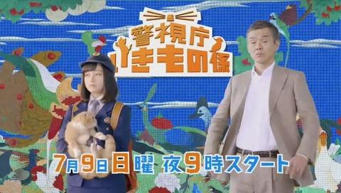 ドラマ『警視庁いきもの係』