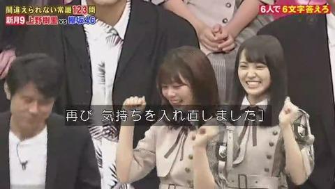 【ネプリーグ】欅坂46