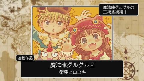 ガンガンONLINE『魔法陣グルグル2』衛藤ヒロユキ