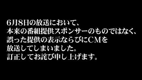 ゴッドタン スポンサーCM放送ミス