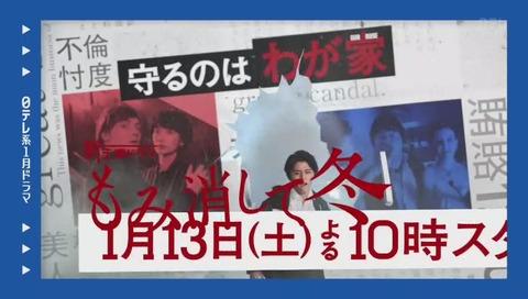 2017年冬ドラマ「もみ消して冬」