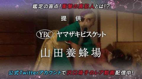 科捜研の女 お菓子の「ルヴァン」とコラボCM (17)