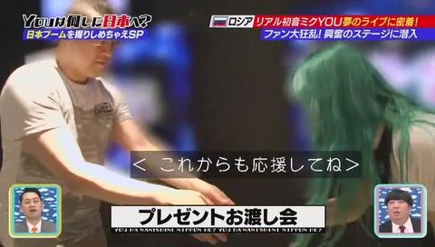 「YOUは何しに日本へ」『初音ミク』コスプレのロシア人 サヤ・スカーレットさん