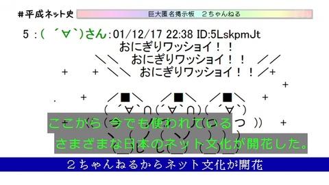 「平成ネット史」2ちゃんねる誕生歴史