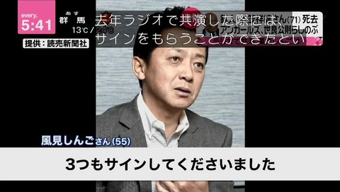 日本テレビ「news every」画像