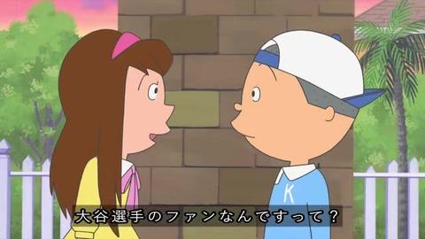 サザエさん50周年 大谷翔平 『カツオ、夢のメジャーリーグ』矢野サクラちゃん