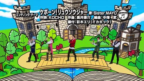 騎士竜戦隊リュウソウジャー エンディングテーマ『ケボーン!リュウソウジャー』