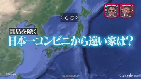 では離島以外で、日本一コンビニから遠い家は