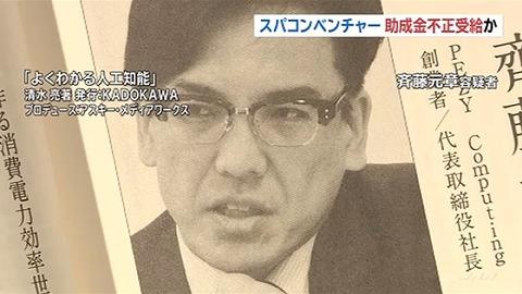 斉藤元章 社長