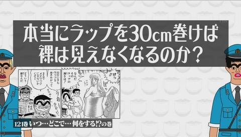 『水曜日のダウンタウン』「こち亀検証」ラップ 画像