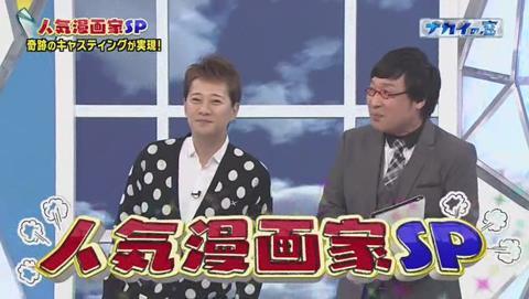 ナカイの窓 マンガ家SP  (9)