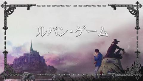 「ルパン三世 PART5」2話 ルパン・ゲーム