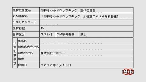 東京MXのCM中「邪神ちゃんドロップキック」コマーシャル資料の放送事故