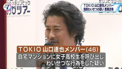NHKニュース 「山口達也メンバー」