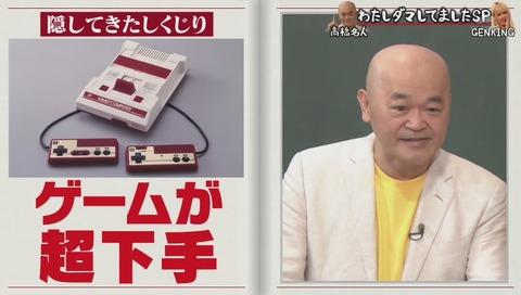 高橋名人 実はゲームが下手 30年隠していた