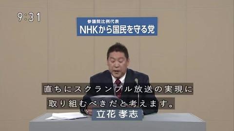 「NHKはただちにスクランブル放送へ」
