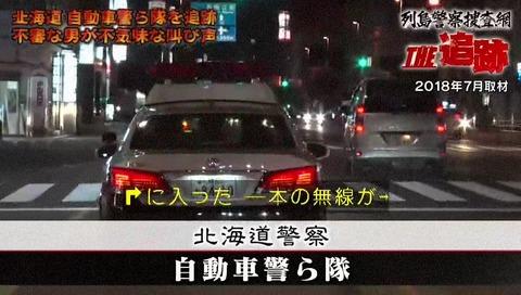 列島警察捜査網THE追跡 自転車蹴り倒し男 導入部 すすき野で事件