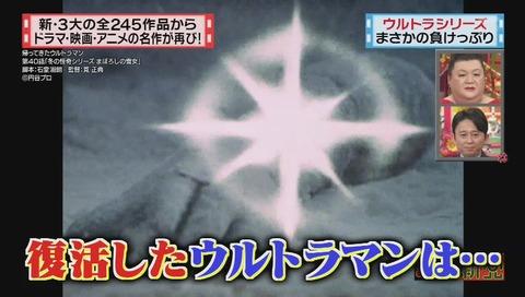 マツコ&有吉の怒り新党 最終回 『かえってきたウルトラマン』