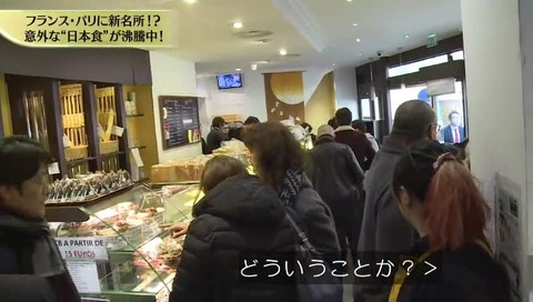 フランス 日本のパンが人気