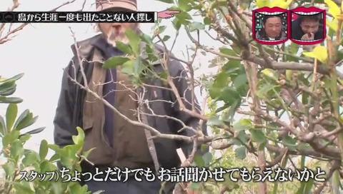 水曜日のダウンタウン 青ヶ島 仙人