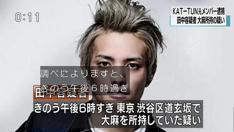 元KAT-TUN メンバー 大麻で逮捕