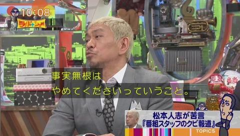 ワイドナショー 松本 三又の件は事実